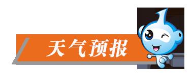 新闻夜读_天气预报.png