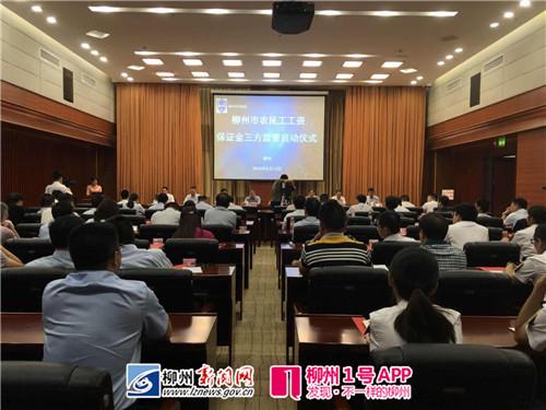 柳州成为全区农民工工资保证金三方监管试点城市
