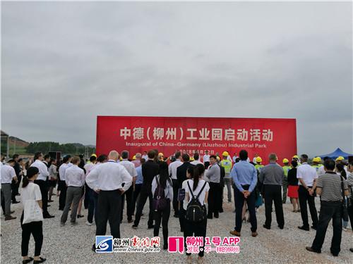 中德(柳州)工业园今日启动,它靠什么把世界500强企业吸引来