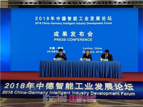 签约项目总额35.8亿元!中德智能工业发展论坛收获满满