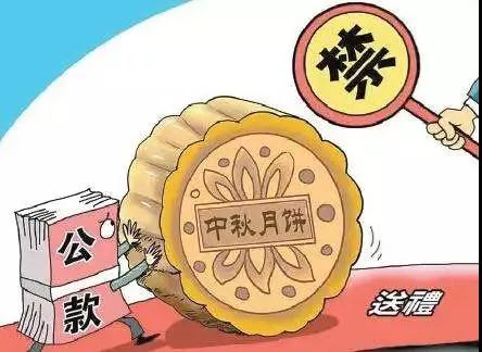 """@公职人员:这些""""线""""不要踩,月饼这样吃违反纪律!"""