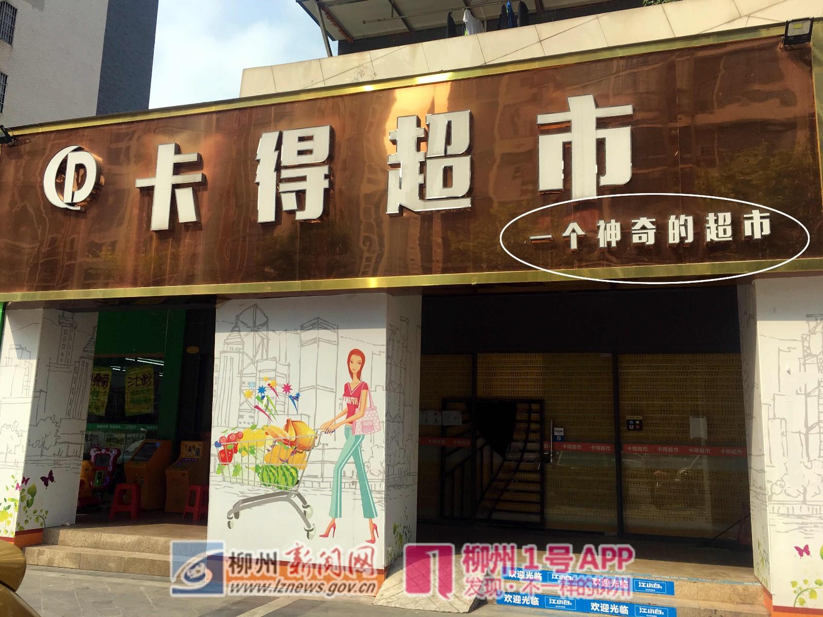 """開業半個多月就關門跑路?柳州兩家""""卡得超市""""讓消費者和供應商很受傷"""