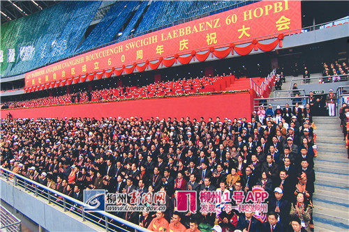 400万龙城人民的祝福!柳州市观礼团参加自治区成立60周年庆祝大会