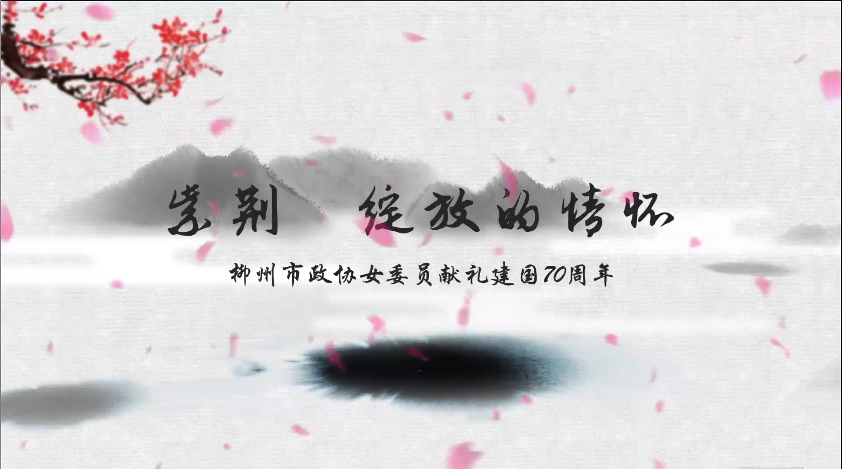 我和我的祖国|唱响爱国歌曲,柳州市政协女委员献礼新中国成立70周年!