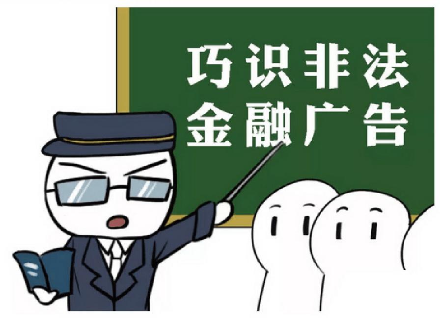 """建行柳州分行教您如何守住'钱袋子'""""——识别非法金融广告篇"""