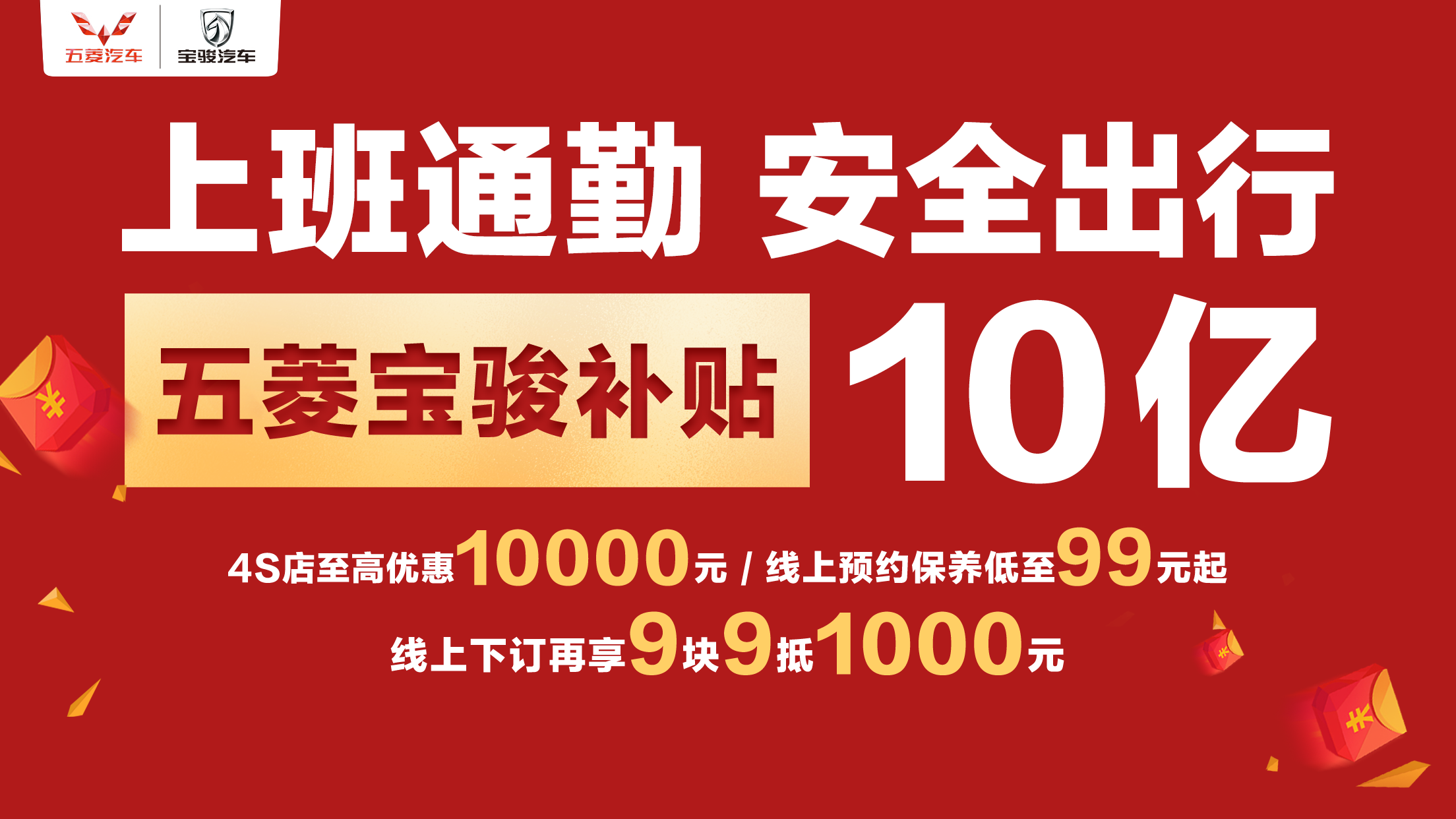 诚意十足,补贴10亿!上汽通用五菱成为今年节后首家提供购车补贴的车企